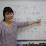 中国語教室学楽の動画中国語講座がスタートしました