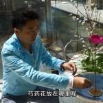 華道家元「池坊」中国人向けいけばな体験教室 youtube動画案内