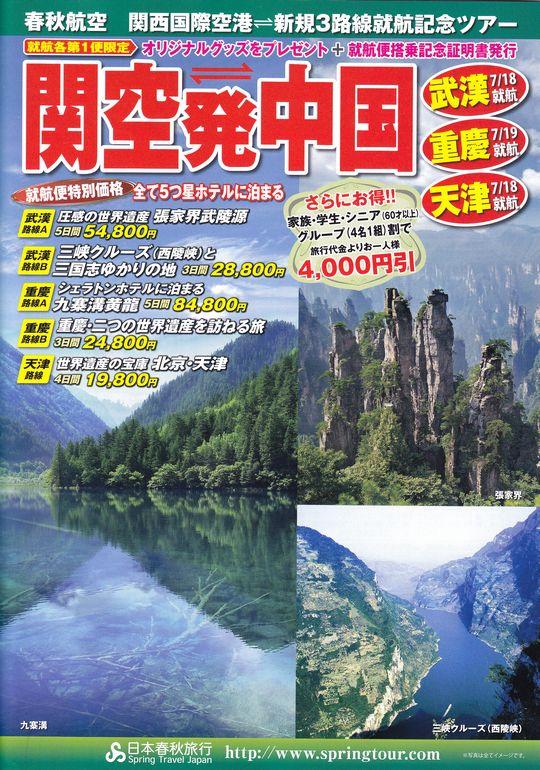 京都華聯旅行社 中国ツアー