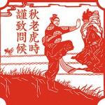 ひとこと中国文化 「秋老虎」   Qiūlǎohǔ
