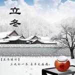 中医学に基づく「立冬」「小雪」の養生法