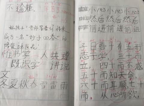 ジュニアクラス生徒のノート