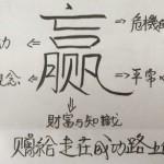 中国語で学ぶ人生哲学 ~奥深い漢字の味わい~