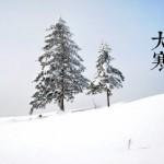 中国の養生学 一月の養生―腎臓を大切に!