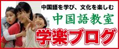 京都の中国語教室 学楽ブログバナー