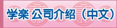 株式会社学楽 公司介绍(中文)