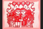 中国語教室学楽 切り絵 剪紙