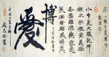 中国人間国宝 王殿太先生の書