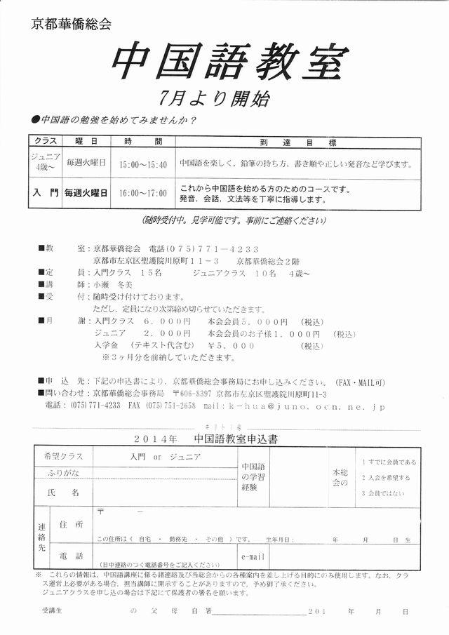 中国語教室学楽 華僑総会中国語教室申込用紙