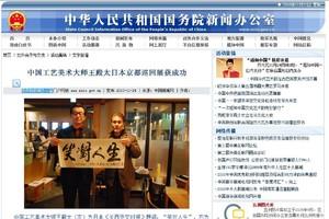 中華人民共和国国務院新聞