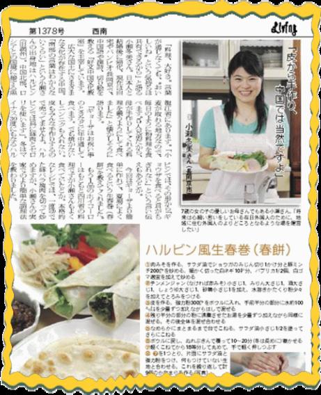 中国語教室学楽 京都リビング新聞 料理教室記事