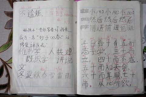 中国語教室学楽 ジュニア中国語教室 個人レッスンノート