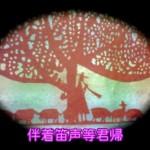 中国語教室学楽 切り絵 剪紙 笛を吹く少年