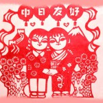 中国語教室学楽 切り絵 剪紙 中日友好