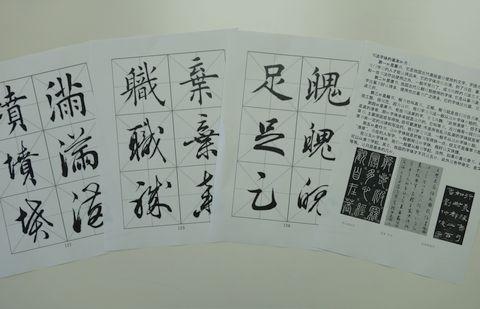 中国語教室学楽 論語教室 教材